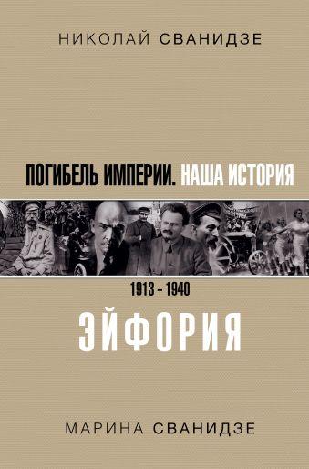 Погибель Империи: Наша история 1913-1940. Эйфория