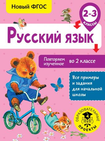 «Русский язык. Повторяем изученное во 2 классе. 2-3 класс»