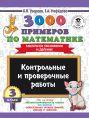 3000 примеров по математике. 3 класс. Контрольные и проверочные работы. Табличное умножение и деление