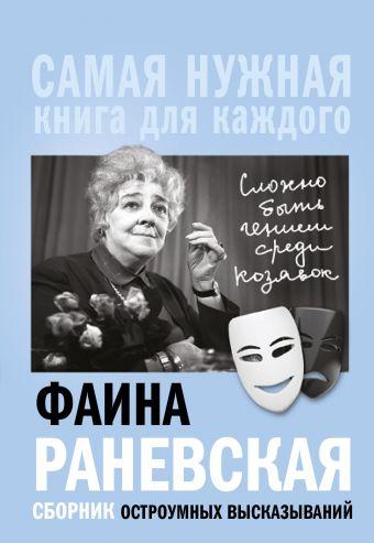 Фаина Раневская,