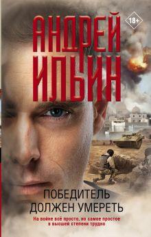 Ильин Андрей Александрович — Победитель должен умереть