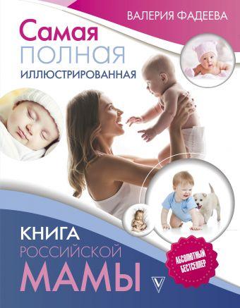 Самая полная иллюстрированная книга российской мамы
