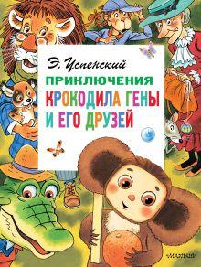 Приключения крокодила Гены и его друзей