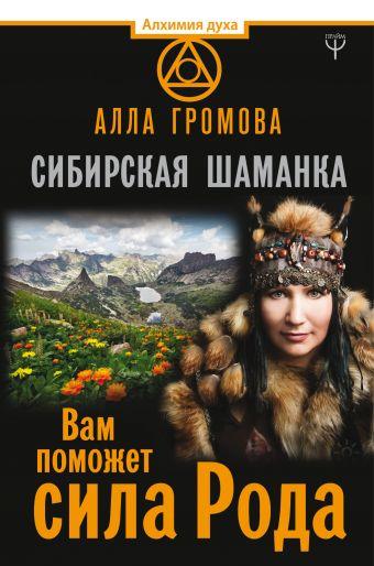 Сибирская шаманка. Вам поможет сила Рода