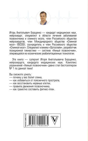 Система «Умный позвоночник»