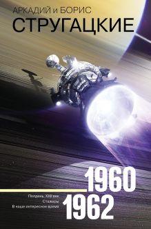 Стругацкий Аркадий Натанович, Стругацкий Борис Натанович — Собрание сочинений 1960-1962