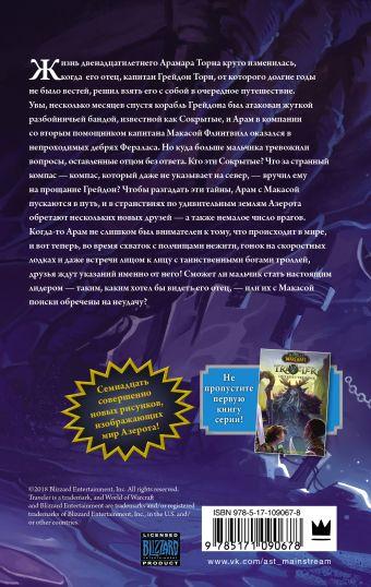 World of WarCraft. Traveler: Извилистый путь