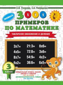 3000 новых примеров по математике. 3 класс. Табличное умножение и деление.