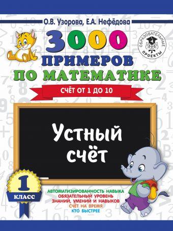 3000 примеров по математике. 1 класс. Устный счет. Счет от 1 до 10.