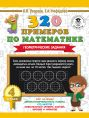 320 примеров по математике. Геометрические задания. 4 класс.