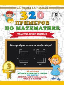 320 примеров по математике. Геометрические задания. 3 класс.