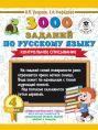 3000 заданий по русскому языку. 4 класс. Контрольное списывание.