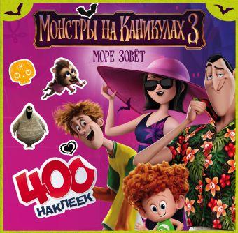 Монстры на каникулах 3. 400 наклеек (нов)