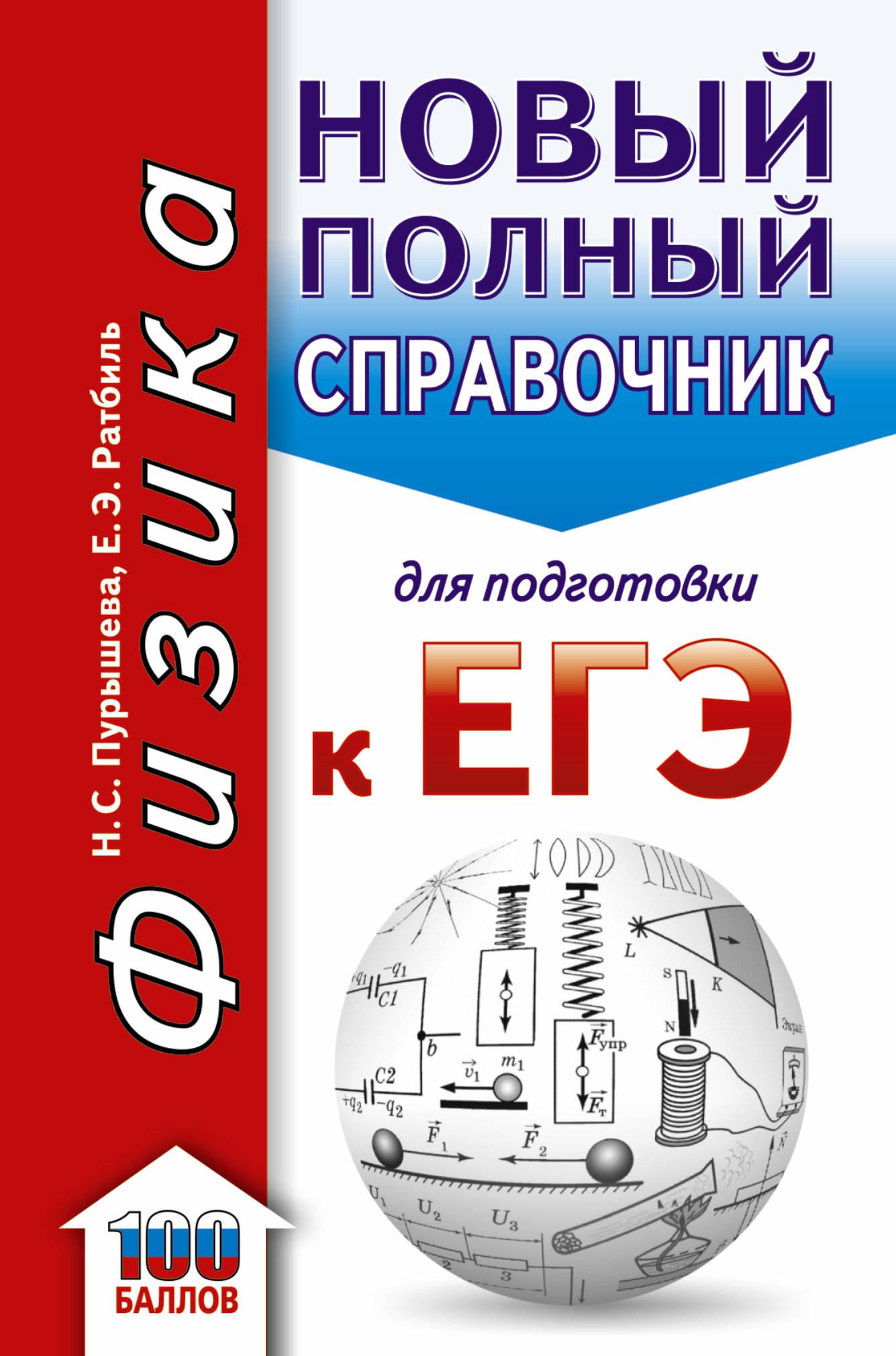 Физика. Новый полный справочник для подготовки - Наталия Пурышева