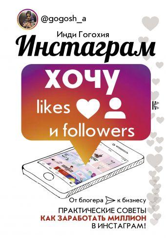 «Инстаграм: хочу likes и followers»