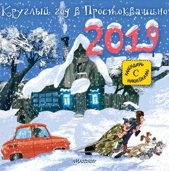 Круглый год в Простоквашино