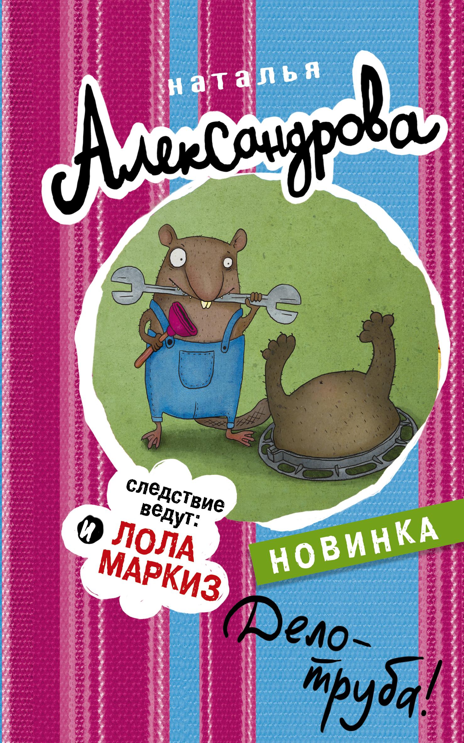 Дело - труба! Наталья Александрова