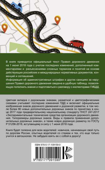Правила дорожного движения на 1 июня 2018 г. с комментариями и расшифровкой сложных терминов и понятий. Новые дорожные знаки и новая дорожная разметка