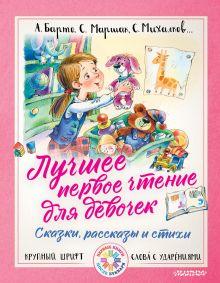 Лучшее первое чтение для девочек