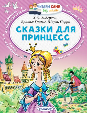 Сказки для принцесс