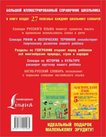 Большой иллюстрированный справочник школьника