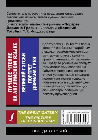 Лучшее чтение на английском языке: Портрет Дориана Грея. Великий Гэтсби