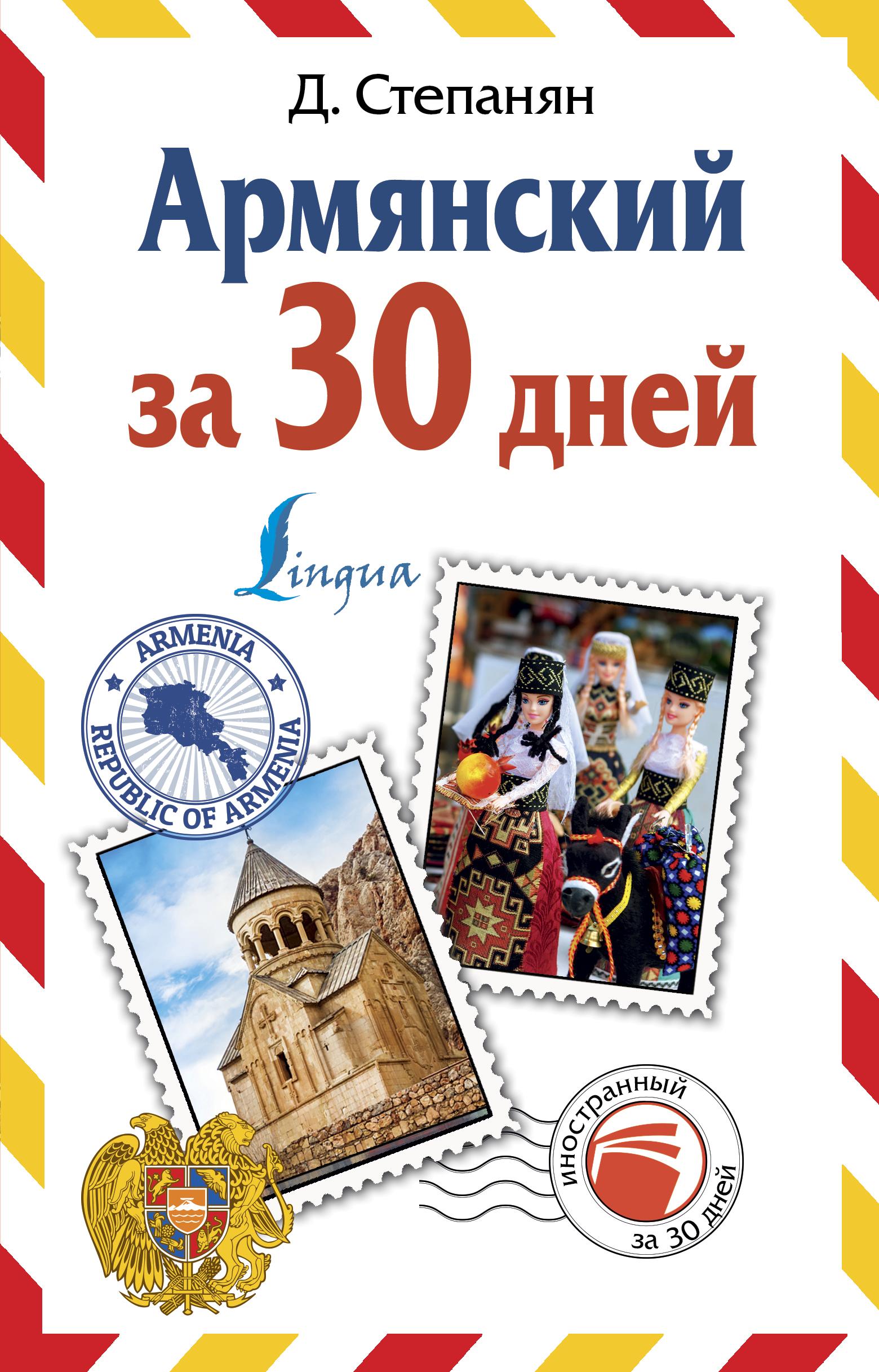 Армянский за 30 дней. Матвеев Сергей