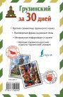 Грузинский за 30 дней