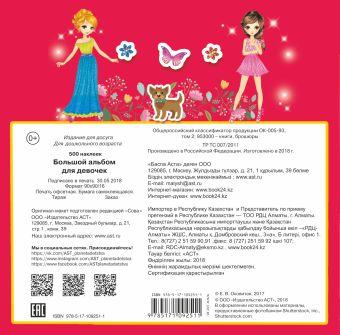 Большой альбом наклеек для девочек