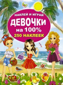 Девочки на 100%