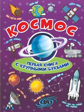 «Космос. Первая книга с крупными буквами»