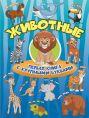 Животные Первая книга с крупными буквами