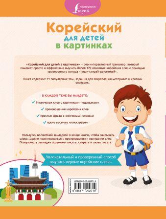 Корейский для детей в картинках. Интерактивный тренажер с суперзакладкой