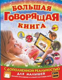 Большая говорящая книга с дополненной реальностью для малышей