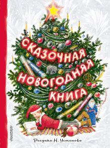 Маршак Самуил Яковлевич, Михалков Сергей Владимирович — Сказочная новогодняя книга