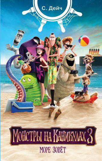 «Монстры на каникулах 3. Море зовёт (новеллизация)»
