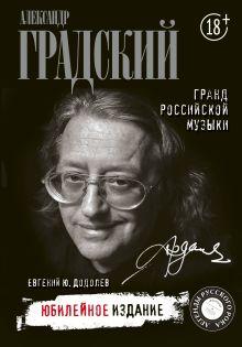 Александр Градский. Гранд российской музыки