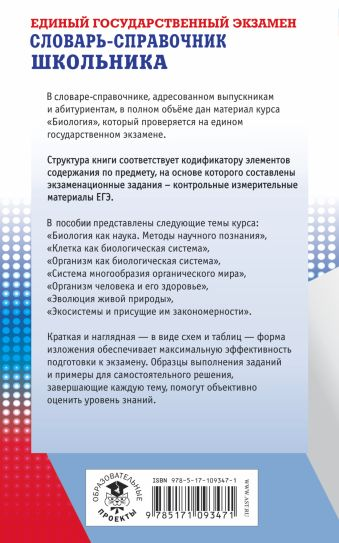 ЕГЭ. Биология. Словарь-справочник школьника для подготовки к ЕГЭ