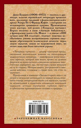 Татарская пустыня; Загадка Cтарого Леса