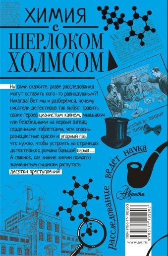 Химия с Шерлоком Холмсом