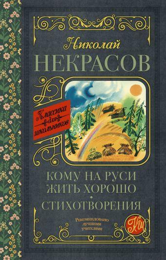 «Кому на Руси жить хорошо. Стихотворения и поэмы»