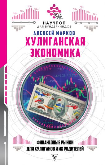 Хулиганская экономика: финансовые рынки для хулиганов и их родителей