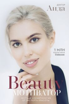 Beauty мотиватор. Честная косметология от эксперта красоты