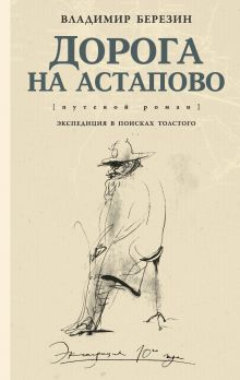 Березин Владимир Сергеевич — Дорога на Астапово