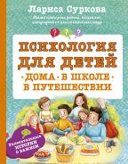 Психология для детей: дома, в школе, в путешествии [Суркова Лариса Михайловна]