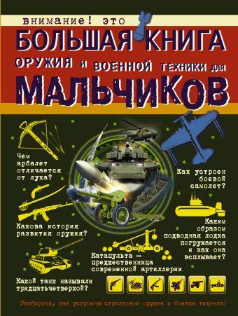 Большая книга оружия и военной техники для мальчиков