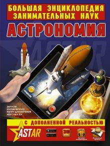 Вайткене Любовь Дмитриевна, Филиппова Мира Дмитриевна — Астрономия