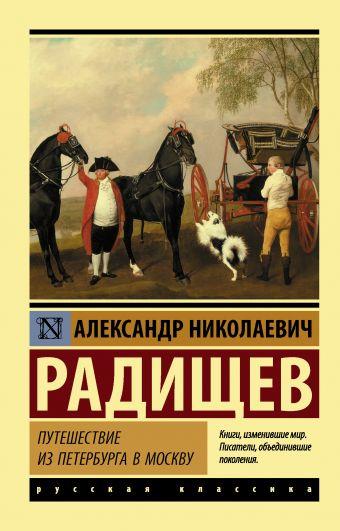 «Путешествие из Петербурга в Москву»
