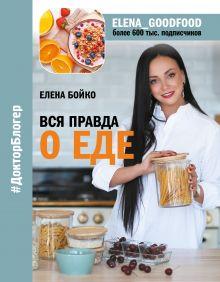 Бойко Елена Зинуровна — Вся правда о еде