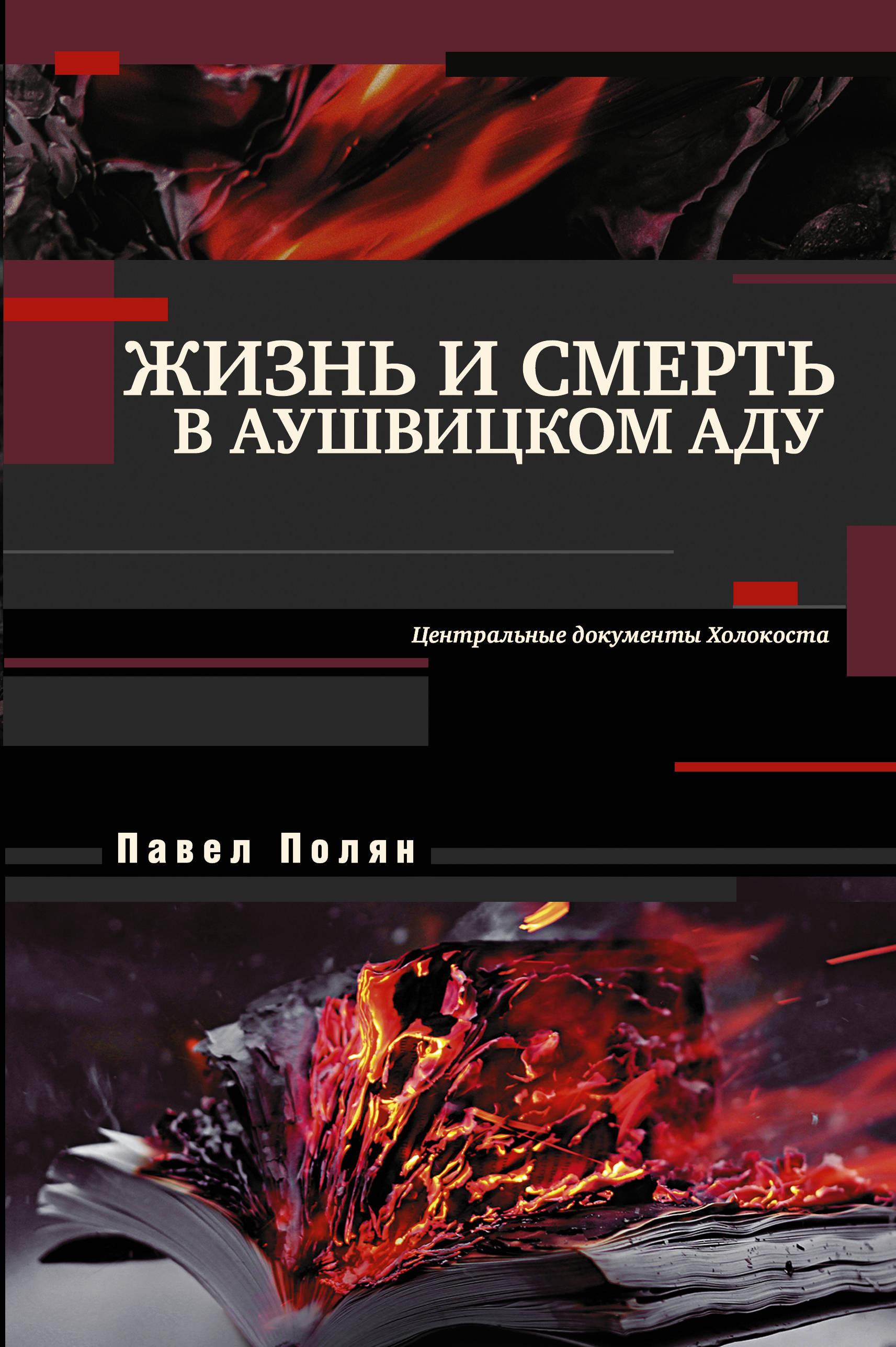 Жизнь и смерть в аушвицком аду. Павел Полян